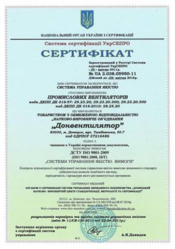 Certificate ISO DSTU 9001-2009  showing the new updated codes DKPP DC